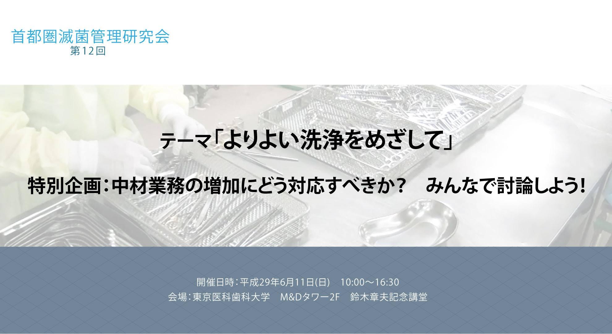 第12回研究会ポスター演題募集
