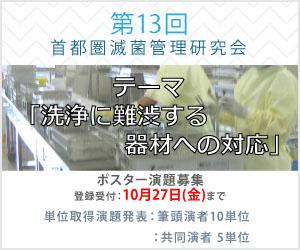 第13回研究会ポスター演題募集