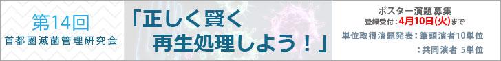 第14回研究会ポスター演題募集