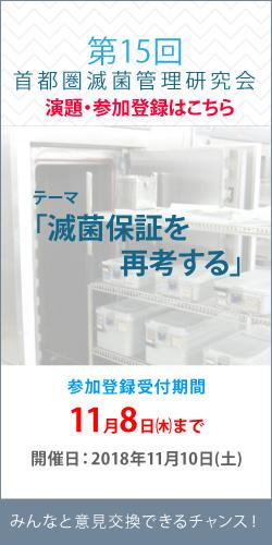 第15回研究会ポスター演題登録